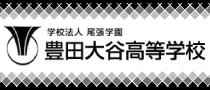 豊田大谷高校HP