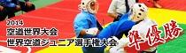 空道世界大会・世界空道ジュニア選手権大会~kudo~