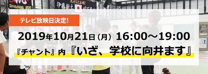 TV放映日決定