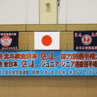 全日本空道ジュニア選抜選手権大会