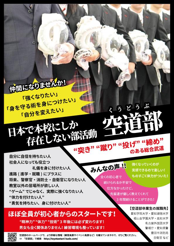 日本で本校にしか存在しない部活動「空道部」