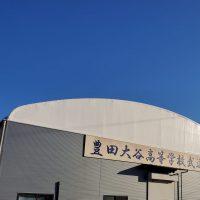 豊田大谷高校の卒業式