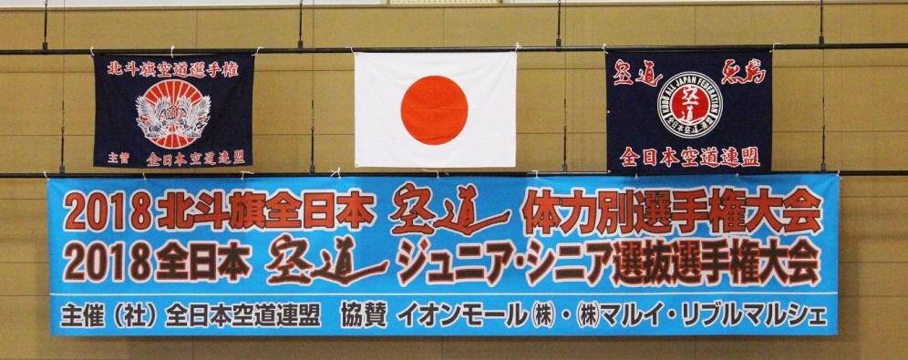 北斗旗全日本空道体力別選手権大会・全日本空道シニア選抜選手権大会