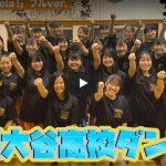 豊田大谷高校ダンス部と空道部のコラボ
